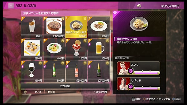 ROSE BLOSSOMの飲食メニュー注文画面