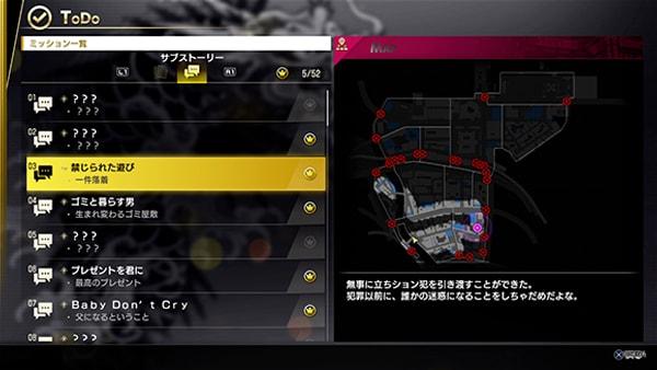 サブストーリーのミッション一覧画像