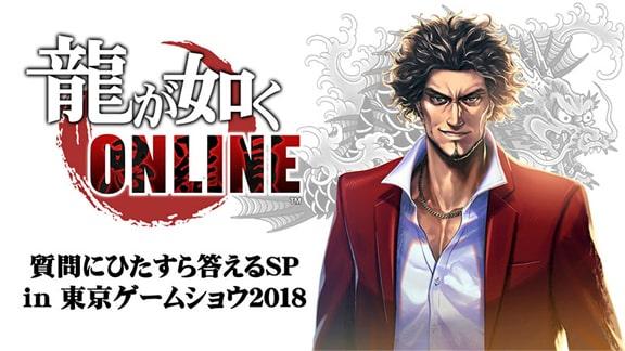 龍が如くONLINE質問にひたすら答えるSP in 東京ゲームショウ2018