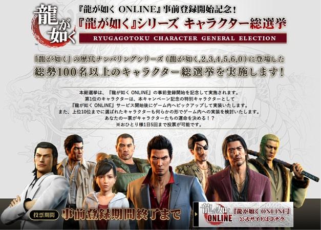龍が如くシリーズ・キャラクター総選挙