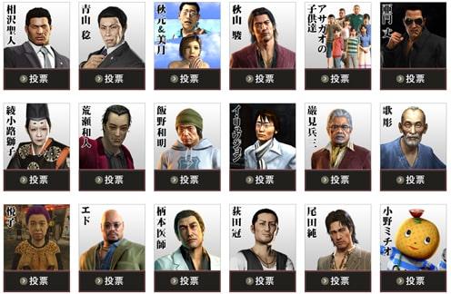 龍が如く総選挙の投票可能なキャラクターの画像