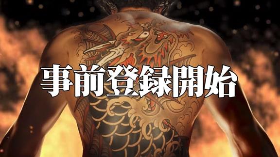 龍が如くオンラインの春日一番の刺青画像