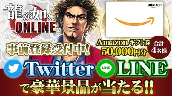 龍が如くオンラインのTwitter、LINEキャンペーン