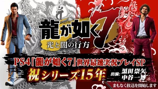 PS4『龍が如く7』世界最速実況プレイSP【祝シリーズ15年】