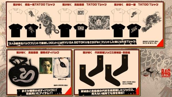 龍が如く7×R4Gのアパレルグッズ・Tシャツ、眼帯ボディバック、代紋刺繍ソックス東城会